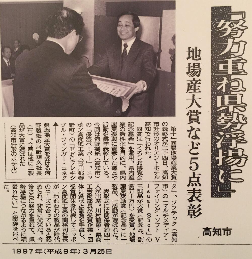 201604_jiba_news1